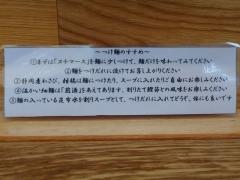 麺匠 独眼流【壱壱】-7
