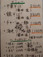 中華そば 笹生-8