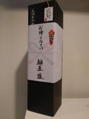 中華そば 笹生-22