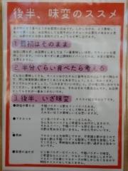 魔界ラーメン 月光-5