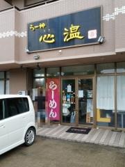 らー神 心温【四】-1
