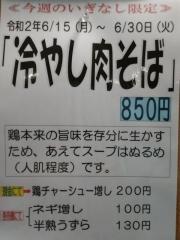 らー神 心温【四】-2