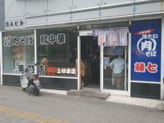肉そば 藤七 上杉本店-1