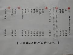 【新店】ラーメン カラテキッド-4