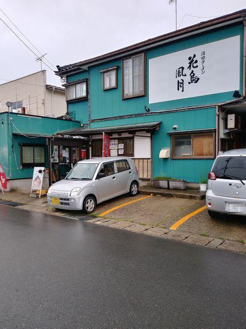 花鳥 酒田 風月 ラーメン