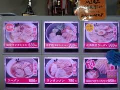 酒田ラーメン 花鳥風月-5