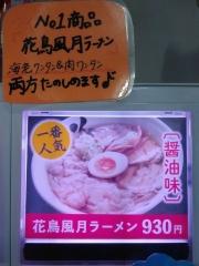 酒田ラーメン 花鳥風月-6