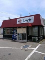 麺牛ひろせ-1