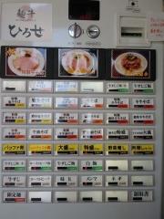 麺牛ひろせ-2