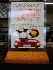 麺牛ひろせ-10