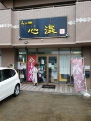 らー神 心温【五】-1
