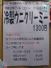 らー神 心温【五】-2