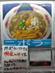 らー神 心温【五】-4