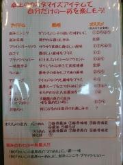 らーめんかいじ利府店-4