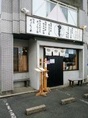 節系とんこつらぁ麺 おもと【弐】-1