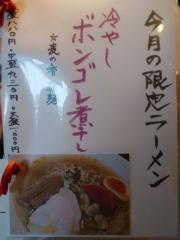 節系とんこつらぁ麺 おもと【弐】-2
