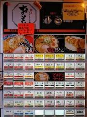節系とんこつらぁ麺 おもと【弐】-3