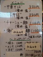 中華そば 笹生【弐】-11