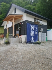 麺匠 独眼流【壱弐】-11