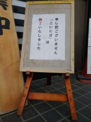 中華そば まるたけ【弐】-3