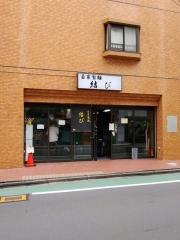 自家製麺 結び-1