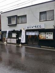 自家製麺 鶏そば いちむら【弐】-1