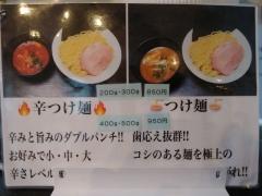 自家製麺 鶏そば いちむら【弐】-12
