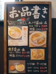 自家製麺 鶏そば いちむら【参】-4