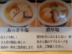 自家製麺 鶏そば いちむら【参】-19