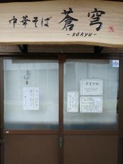 自家製麺 鶏そば いちむら【参】-2