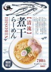 麺王道 勝【弐】-10