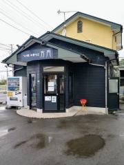 【新店】つけ麺 中華そば 方円-1