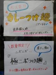 【新店】つけ麺 中華そば 方円-2