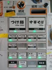 【新店】つけ麺 中華そば 方円-3