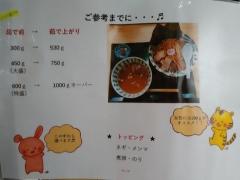 【新店】つけ麺 中華そば 方円-4