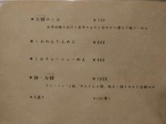 らーめん HOME-5