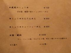 らーめん HOME-6