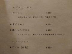 らーめん HOME-9