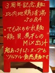 濃厚鶏そばシロトリコ-3