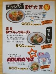 【新店】麺屋 超大吉-2