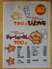 【新店】麺屋 超大吉-3