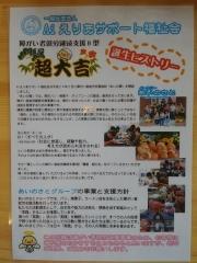 【新店】麺屋 超大吉-5