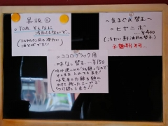 中華蕎麦 志-4