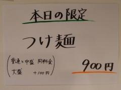 中華そば 笹生【参】-4
