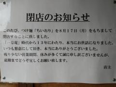 ちいおり-2