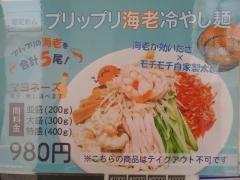 らーめん かいじ 東仙台店-2