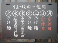 つけ麺 うまづら-2