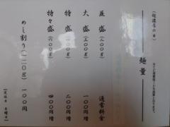 つけ麺 うまづら-8