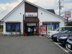 鎌ヶ谷 製麺堂てつ【弐】-1