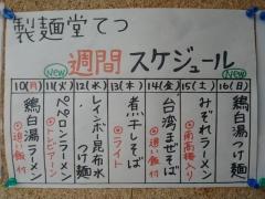 鎌ヶ谷 製麺堂てつ【弐】-2